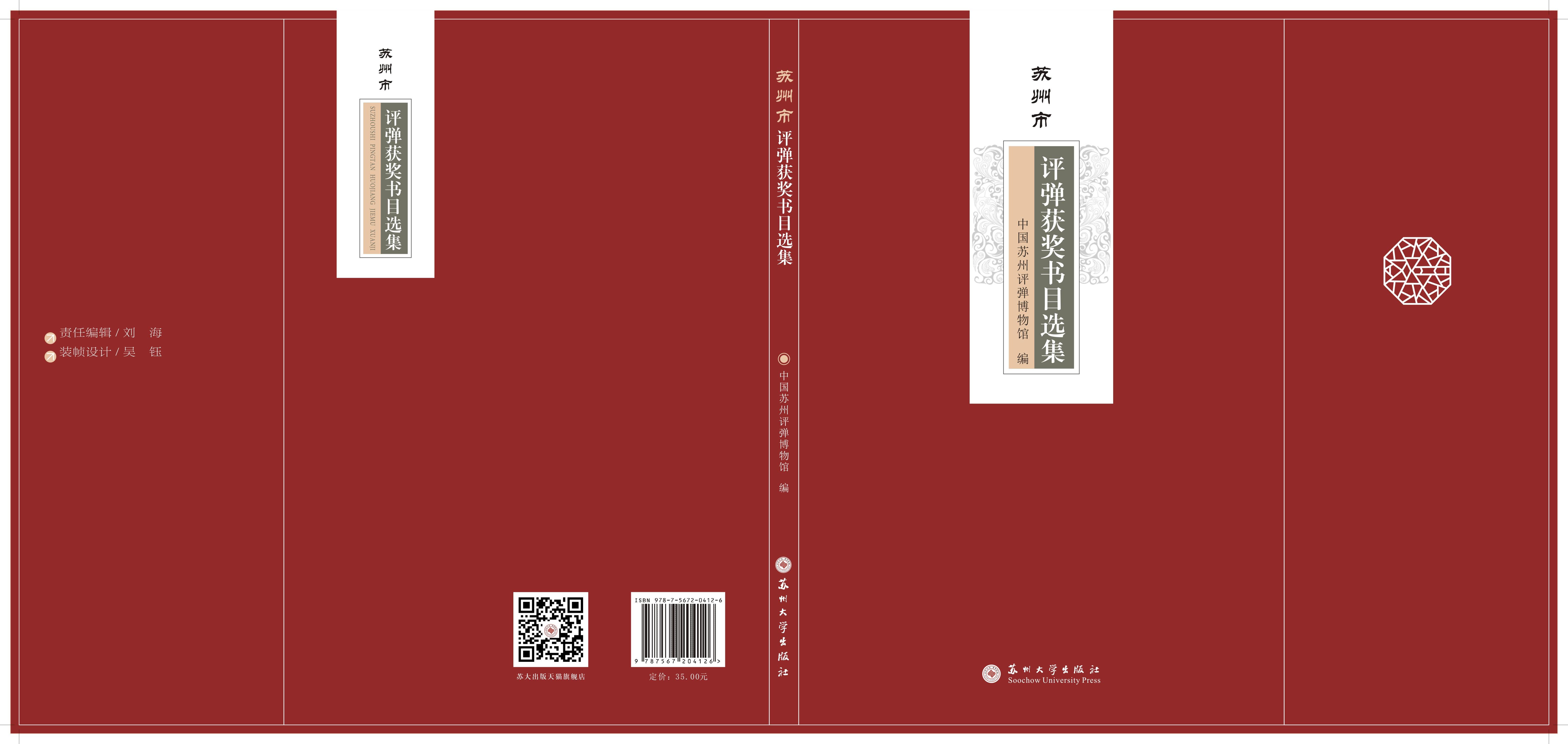 《苏州市评弹获奖书目选集》
