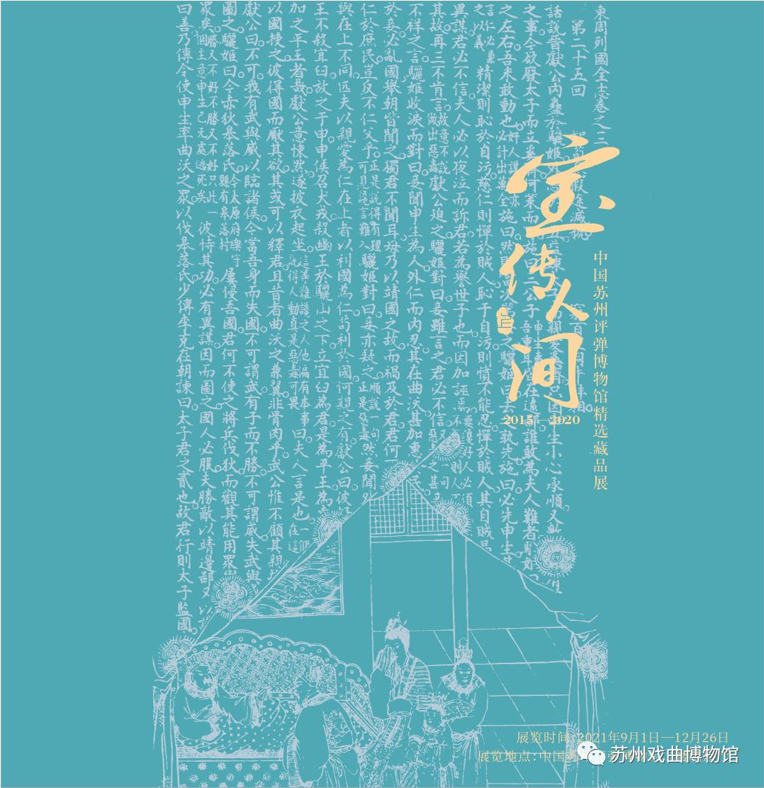 宝传人间——中国苏州评弹博物馆精选藏品展(2015—2020)