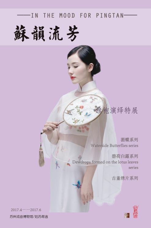"""""""苏韵流芳——旗袍演绎特展""""第三期开幕"""