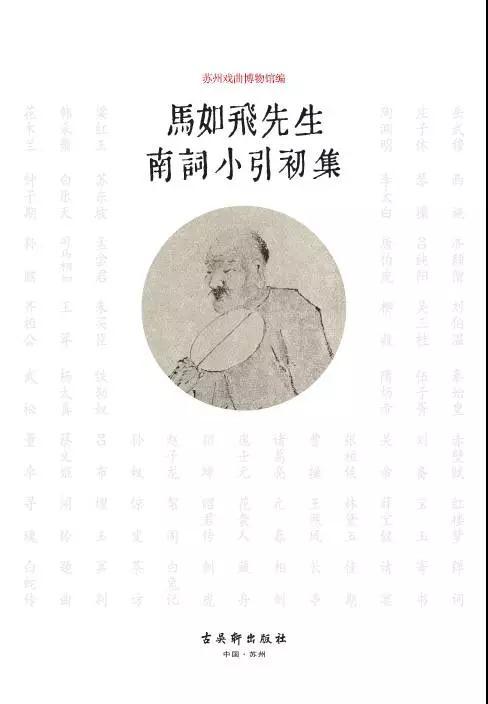 """""""马调如飞吴音似玉——《马如飞先生南词小引初集》古籍再版特展"""""""