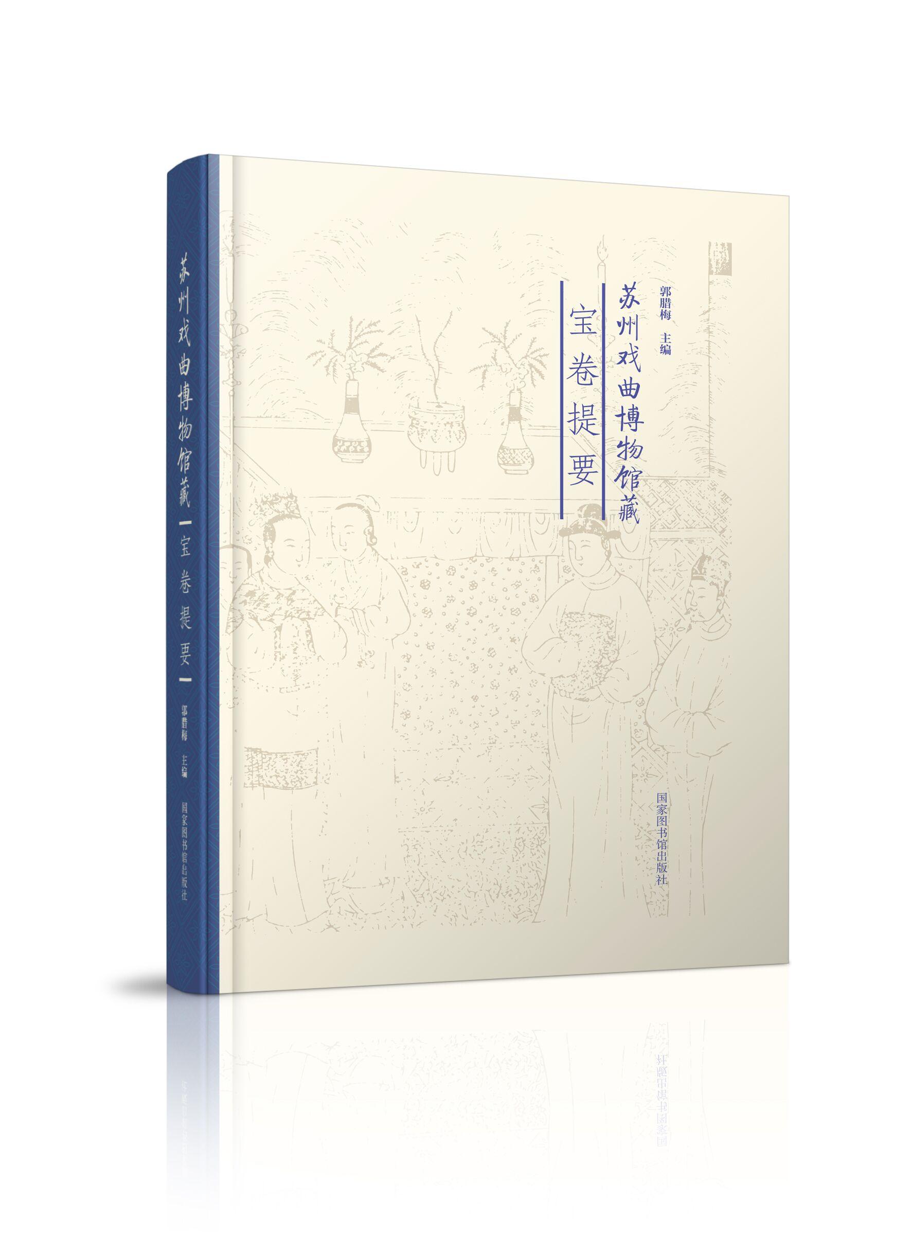 《苏州戏曲博物馆藏宝卷提要》