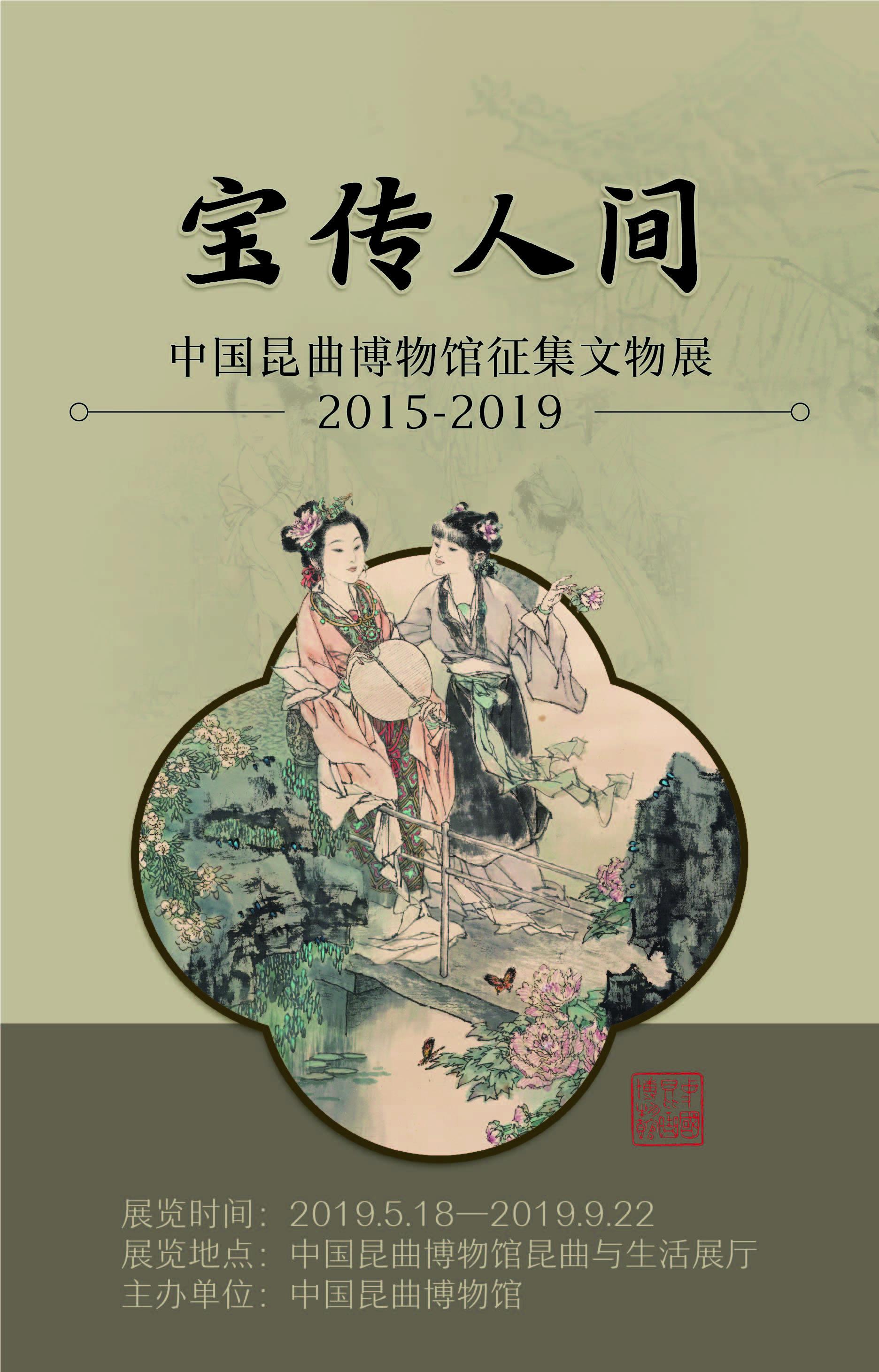 宝传人间——中国昆曲博物馆藏捐赠文物展