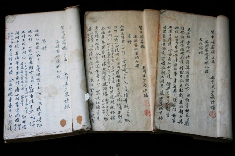 长篇苏州弹词近现代演出本手抄原稿