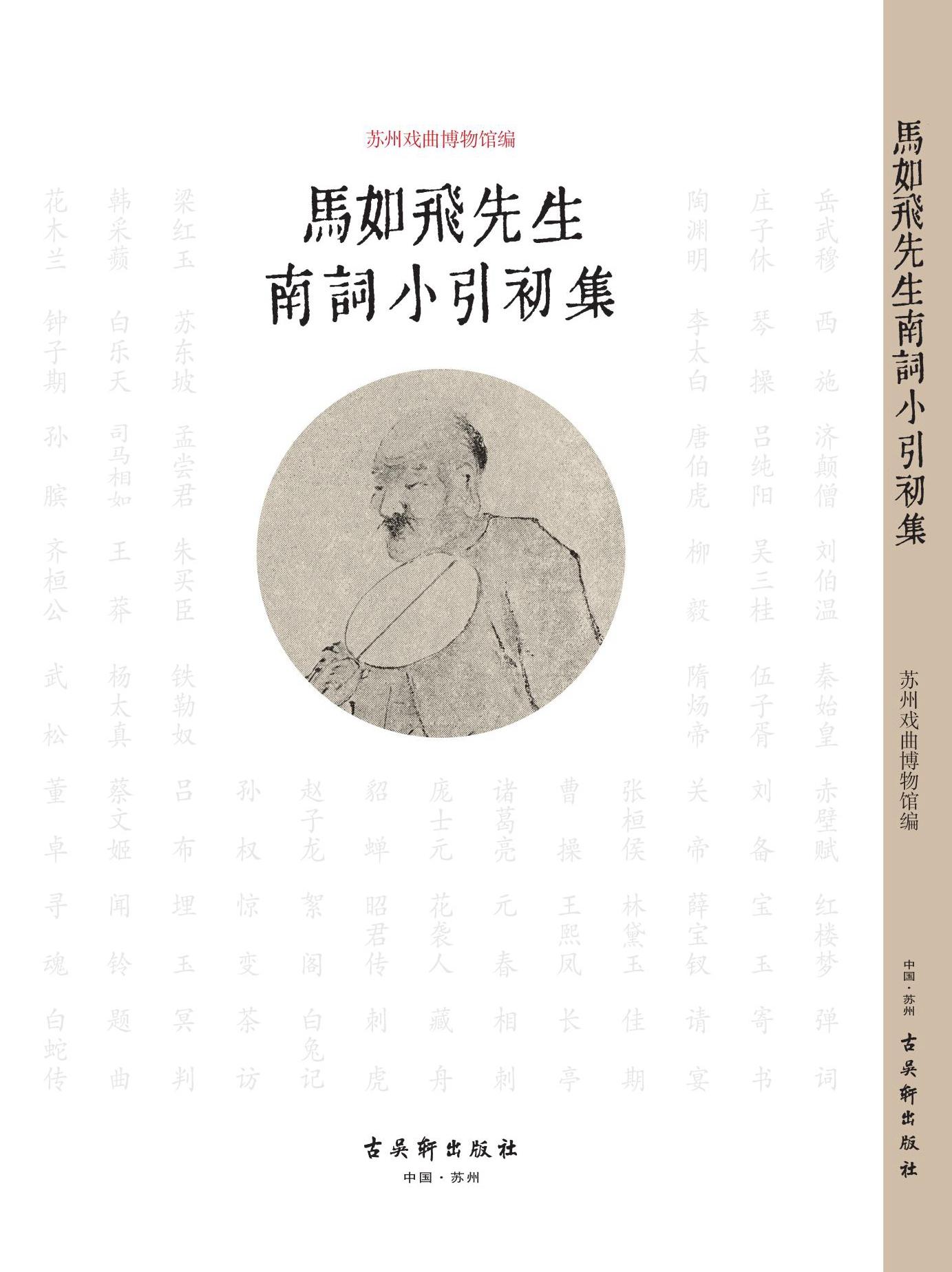 《马如飞先生南词小引初集》