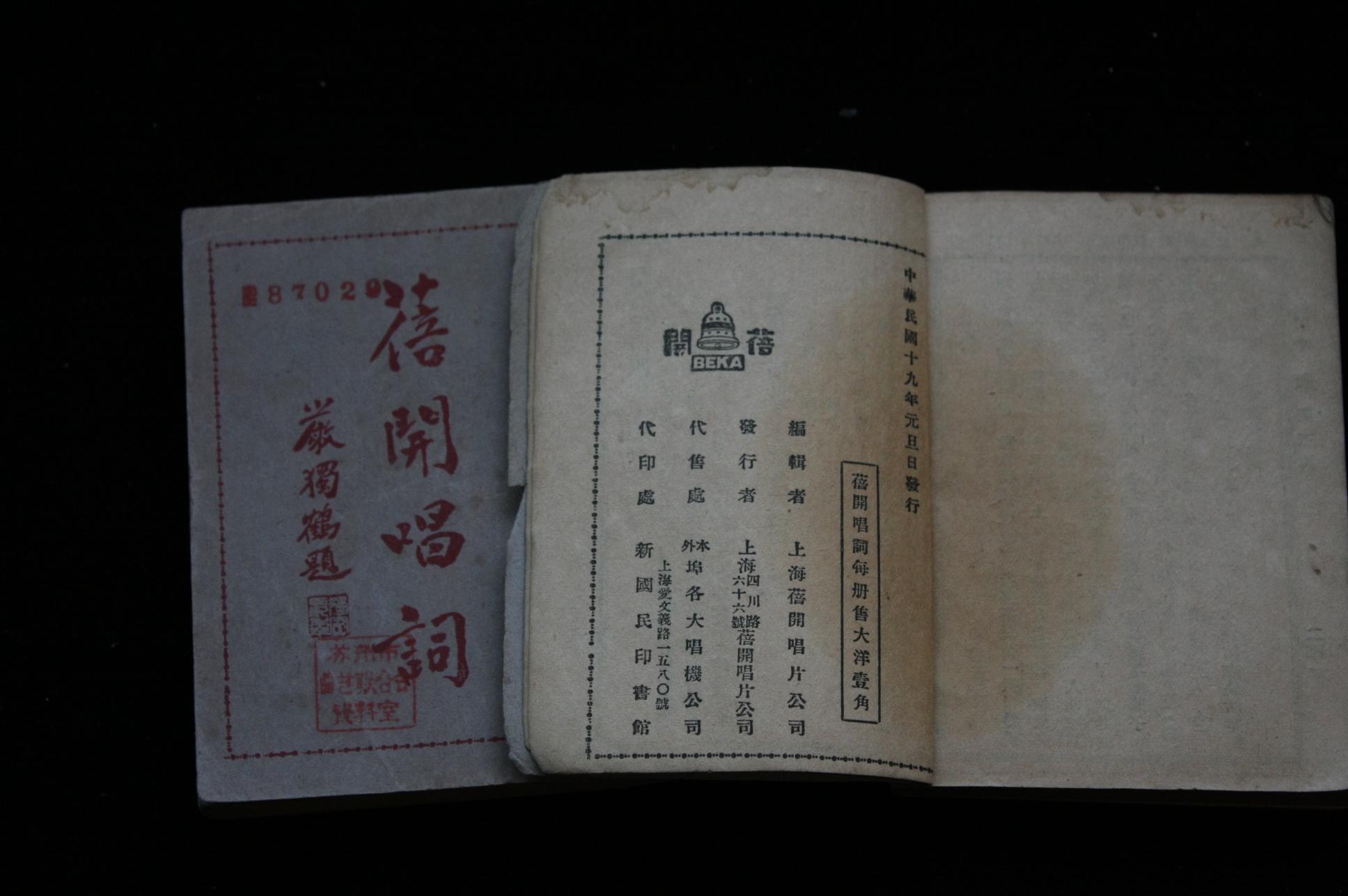馆藏文物剪影举隅——民国弹词开篇(二)